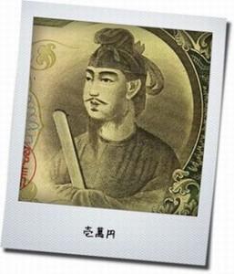 聖徳太~1