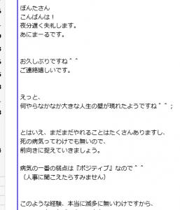 高橋さん メール