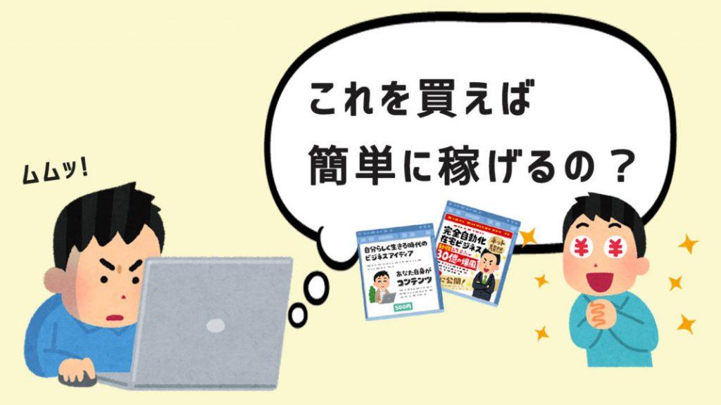 情報商材は買うべきか否か!?200万円つぎ込んだ結論!